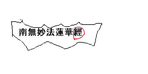 あいうえお 作文 南無 妙法 蓮華 経