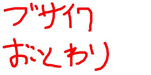 希 誹謗 中傷 川崎
