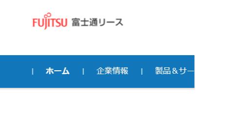 リース 株式 会社 富士通