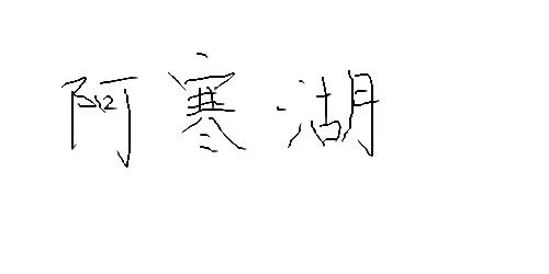 5ch 山梨 渡辺真由