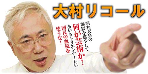 愛知県知事辞めろ