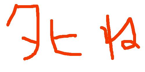 エデュ カル モチベーションズ 勧誘
