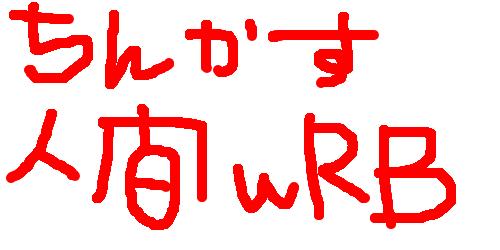 怪しい モチベーションズ エデュ カル