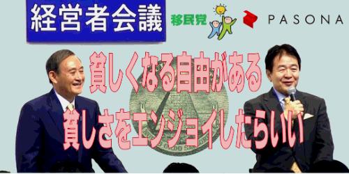竹中 平蔵 国籍