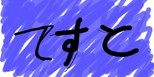 あかりのメモ帳 [無断転載禁止]©2ch.netYouTube動画>1本 ->画像>420枚