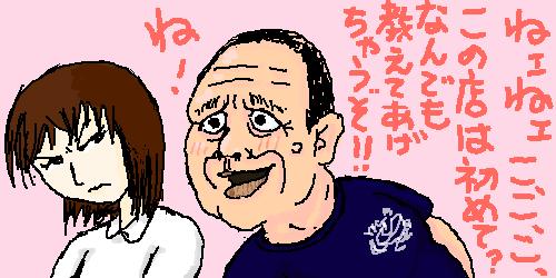 【メシコレ名刺不正利用】クンパ中本出禁233 ->画像>3枚